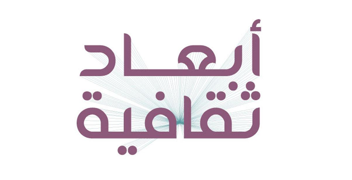 أبعاد ثقافية - الموسم 5