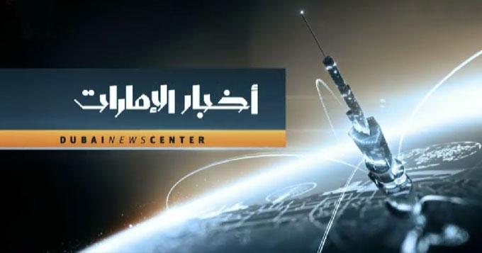 قناة سما دبي