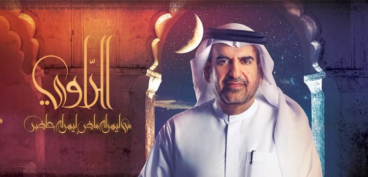 الراوي Al Rawi