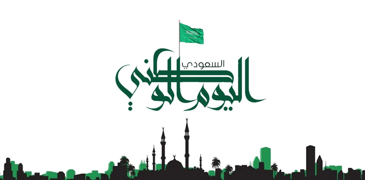 إعلان اليوم الوطني السعودي إجازة رسمية