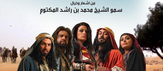 صراع على الرمال Seraa Ala Al Remal